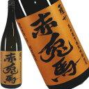 薩洲 赤兎馬 甕貯蔵芋麹製焼酎 1800ml