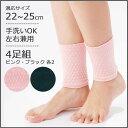 あったか足首ウォーマー 4足組 ピンク+ブラック 8981