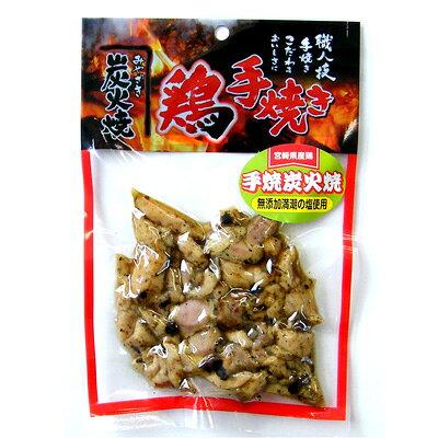 竹森商事 国産鶏手焼炭火焼 80g