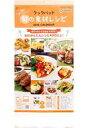 新日本カレンダー 2016年カレンダー クックパッド 毎日おいしい!旬の食材レシピ NK-8921