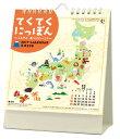 新日本カレンダー 2017年カレンダー 卓上カレンダー てくてく にっぽん ~ふるさと、見つけにいこう~ NK-8572