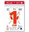 新日本カレンダー 2017年カレンダー 小型日めくり 4号 NK-8824