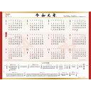 新日本カレンダー 19新元号記念年表