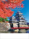四季の日本 / 2020年カレンダー