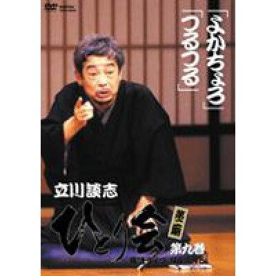 立川談志 ひとり会 第二期 落語ライブ'94~'95 第九巻/DVD/TSDV-40020