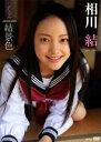 相川結 しまなみmemories結景色/DVD/TSDV-41406