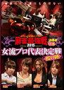 近代麻雀プレゼンツ 麻雀最強戦2015 女流プロ代表決定戦 桜の陣 下巻/DVD/TSDV-60966
