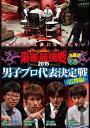 麻雀最強戦2015 男子プロ代表決定戦 雷神編 下巻/DVD/TSDV-60993