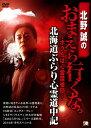 北野誠のおまえら行くな。~ボクらは心霊探偵団~ 北海道ぶらり心霊道中記/DVD/TSDV-61010