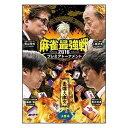 麻雀最強戦2016プレミアトーナメント 豪傑大激突 決勝卓/DVD/TSDV-61035