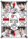 麻雀プロ団体日本一決定戦 第一節 2回戦/DVD/TSDV-61058