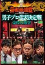 麻雀最強戦2017 男子プロ代表決定戦 豪傑大激突 中巻/DVD/TSDV-61080