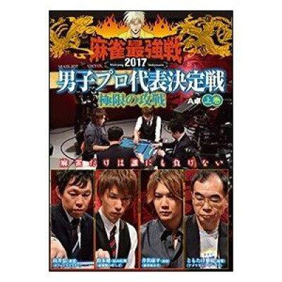麻雀最強戦2017 男子プロ代表決定戦 極限の攻戦 上巻/DVD/TSDV-61110