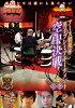 麻雀最強戦2019 アース製薬杯 男子プレミアトーナメント 空中決戦 上巻/DVD/TSDV-61222