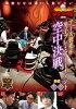 麻雀最強戦2019 アース製薬杯 男子プレミアトーナメント 空中決戦 中巻/DVD/TSDV-61223