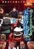 麻雀最強戦2019 男子プロ代表決定戦 天使の吐息 上巻/DVD/TSDV-61232