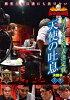 麻雀最強戦2019 男子プロ代表決定戦 天使の吐息 下巻/DVD/TSDV-61234