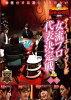 麻雀最強戦2019 サイバーエージェント杯 女流プロ代表決定戦 上巻/DVD/TSDV-61235
