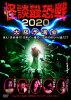 怪談最恐戦2020 大阪予選会 ~集え!怪談語り!!日本で一番恐い怪談を語るのは誰だ!?~/DVD/TSDV-61316