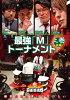 麻雀最強戦2020 最強「M」トーナメント 上巻/DVD/TSDV-61317