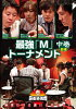 麻雀最強戦2020 最強「M」トーナメント 中巻/DVD/TSDV-61318