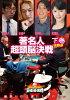 麻雀最強戦2020 著名人超頭脳決戦 下巻/DVD/TSDV-61322