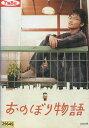 おのぼり物語 邦画 TSDR-70178