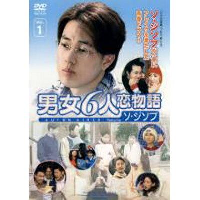 男女6人恋物語 フィーチャリング ソジソプ Vol.1