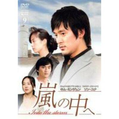 DVD 9*嵐の中へ /