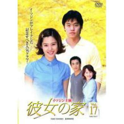 彼女の家 Vol.17 【韓国ドラマ】【イ・ソジン】