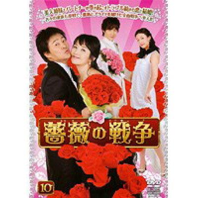 10*薔薇の戦争 /