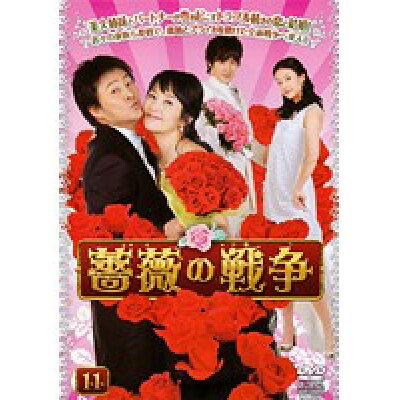 11*薔薇の戦争 /