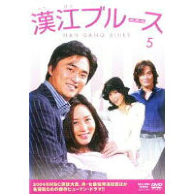 竹書房 洋TV レンタルアップDVD 5*漢江ブルース /