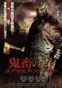 鬼畜の森 ゴアマスク・ファーマー 洋画 TSDR-71329