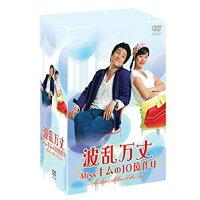 波乱万丈~Missキムの10億作り~/DVD/TSDS-75011