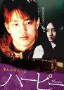 ハーピー/DVD/TSDS-75027