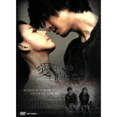 愛するなら彼らのように Perfect BOX/DVD/TSDS-75029
