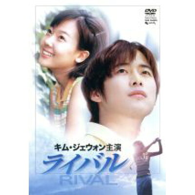 ライバル DVD-BOX/DVD/TSDS-75032