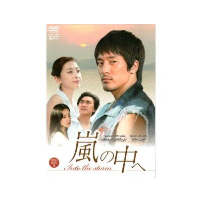 嵐の中へ DVD-BOX I/DVD/TSDS-75040