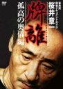 雀鬼流麻雀ドキュメントDVD 桜井章一 牌離~HAIRI~ 孤高の奥儀編/DVD/TSDS-75135