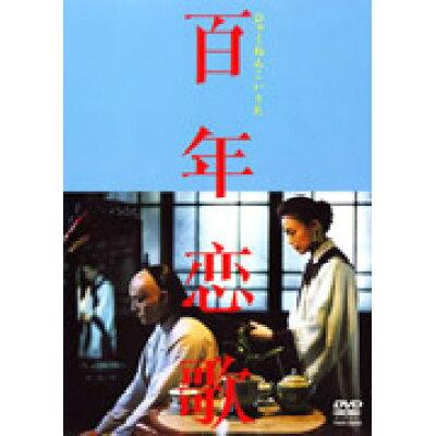 百年恋歌/DVD/TSDS-75223