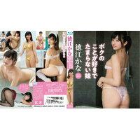 徳江かな ボクのことが好きでたまらない妹/Blu-ray Disc/TSBS-81111