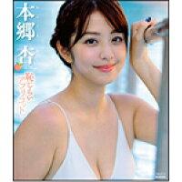 本郷杏 恥じらいアプリコット/Blu-ray Disc/TSBS-81119
