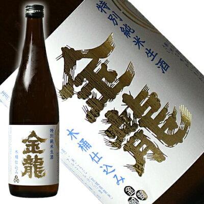 一ノ蔵 金龍 特別純米生酒木桶仕込 1.8L
