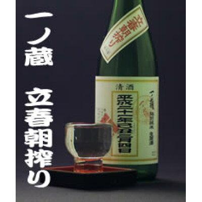 一ノ蔵 立春朝搾り特別純米生原酒 720ml