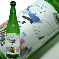 一ノ蔵 特別純米 生原酒 素濾過 3.11 720ml
