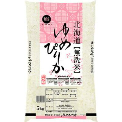 無洗米 北海道産ゆめぴりか