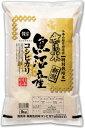 新潟県魚沼産コシヒカリ5kg