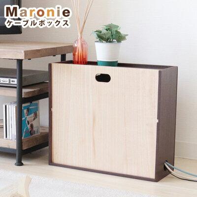ヤマソロ マロニエ ケーブルボックス 蓋付き収納BOX