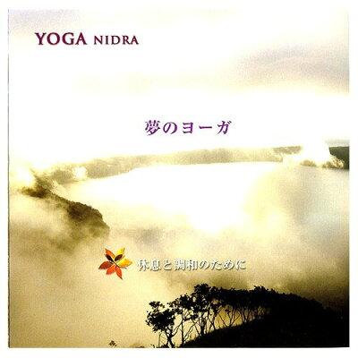 YOGA NIDRA 夢のヨーガ ~休息と調和のために~/CD/BFM-1002